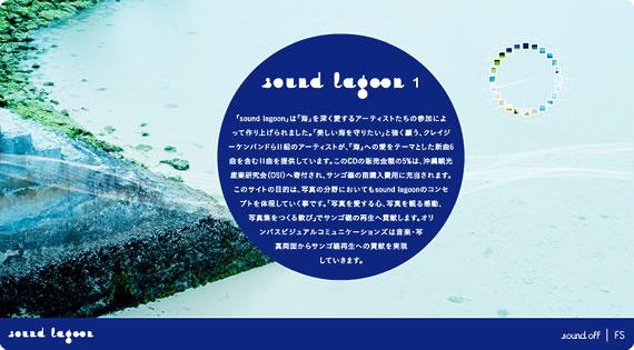 soundlagoon1.jpg