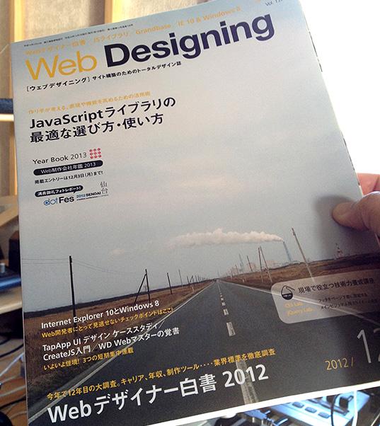 webdesigning201212.jpg
