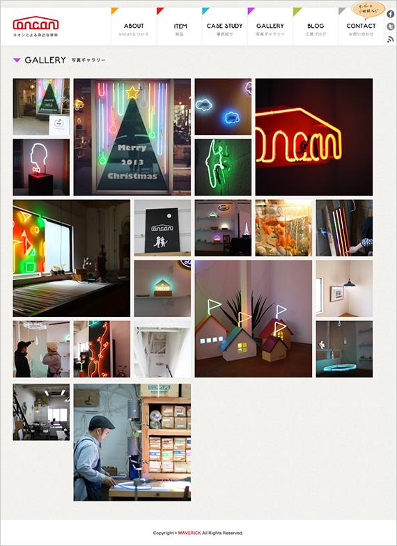 oncan_gallery.jpg